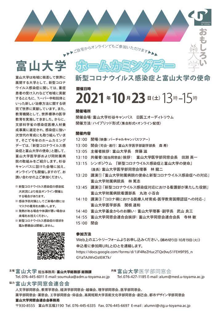 富山大学HCD_2021のサムネイル